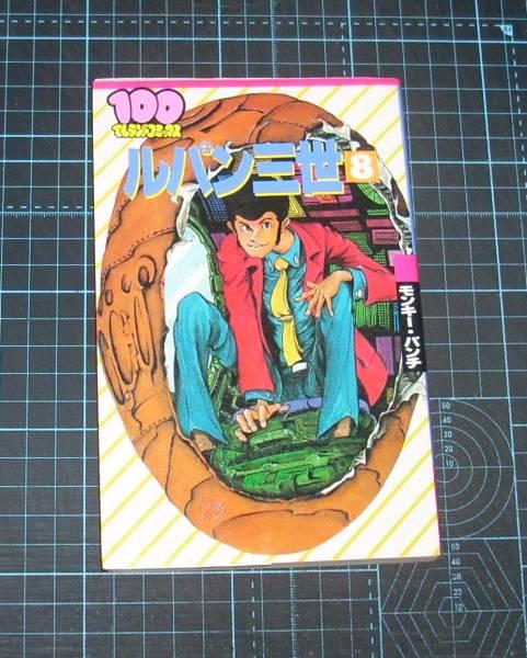 EBA!即決。モンキー・パンチ ルパン三世 8巻 100てんランドコミックス 双葉社_画像1