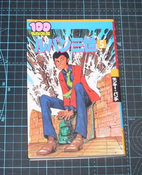EBA!即決。モンキー・パンチ ルパン三世 5巻 100てんランドコミックス 双葉社_画像1