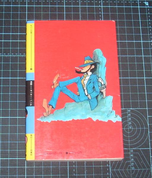 EBA!即決。モンキー・パンチ ルパン三世 7巻 100てんランドコミックス 双葉社_画像3