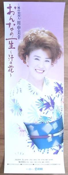 川中美幸 「おんなの一生~汗の花~」 ミニポスター