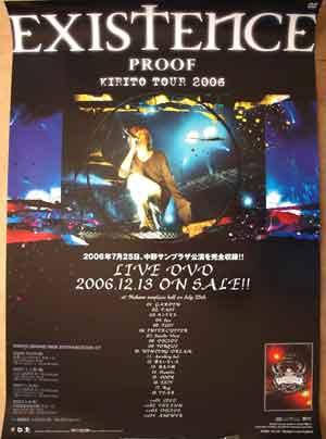 KIRITO 「KIRITO TOUR 2006 EXISTENC・・・」 ポスター