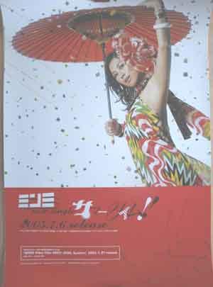 MINMI 「サマータイム!!」 ポスター