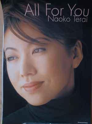 寺井尚子 「オール・フォー・ユー」 ポスター