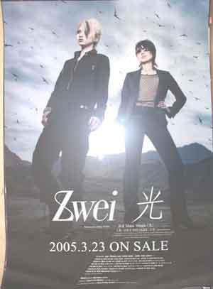 Zwei 「光」 ポスター