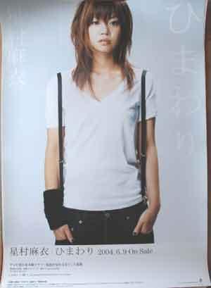 星村麻衣 「ひまわり」 ポスター