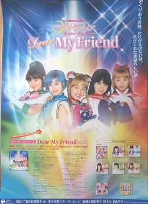 美少女戦士セーラームーン 「Dear My Friend」 ポスター