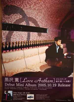黒沢薫 「Love Anthem」 ポスター