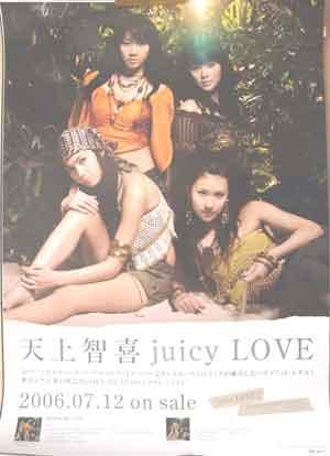 天上智喜 「juicy LOVE」 ポスター