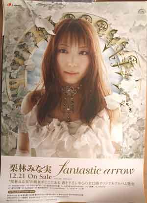 栗林みな実 「fantastic arrow」 ポスター