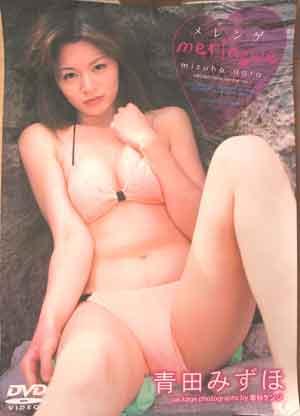 青田みずほ (メレンゲ) ポスター