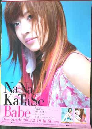 片瀬那奈 「Babe」 ポスター