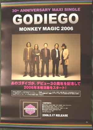 GODIEGO 「MONKEY MAGIC 2006」 ポスター