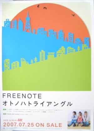 FREENOTE 「オトノハトライアングル」 ポスター