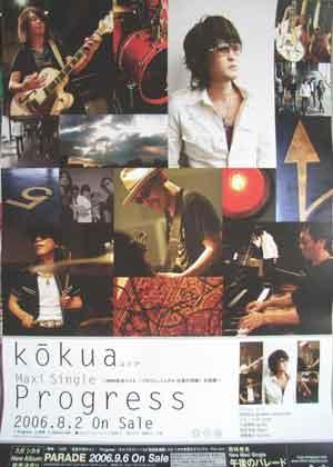 kokua(コクア) 「Progress」 ポスター