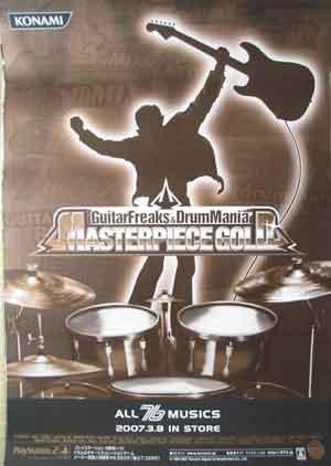 ギターフリークス&ドラムマニアマスターピース・・ ポスター