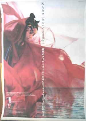 元ちとせ 「冬のハイヌミカゼ」 ポスター