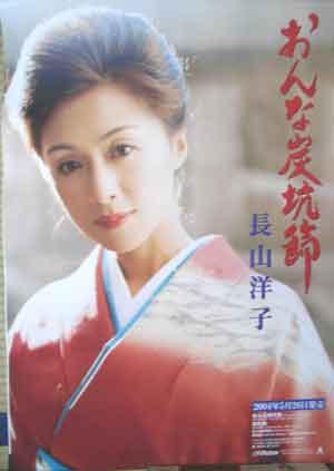長山洋子 「おんな炭坑節」 ポスター