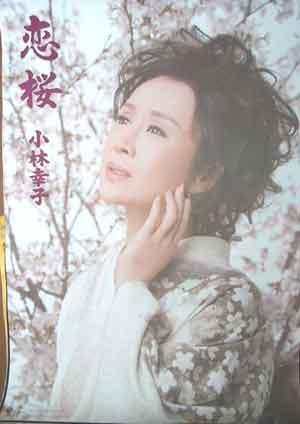 小林幸子 「恋桜」 ポスター