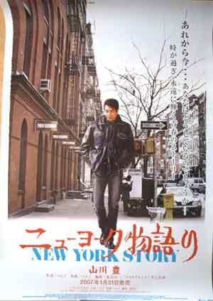 山川豊 「ニューヨーク物語り」 ポスター