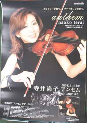 寺井尚子 「アンセム」 ポスター