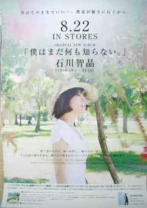 石川智晶 「僕はまだ何も知らない。」 ポスター