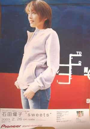 石田燿子 「sweets」 ポスター