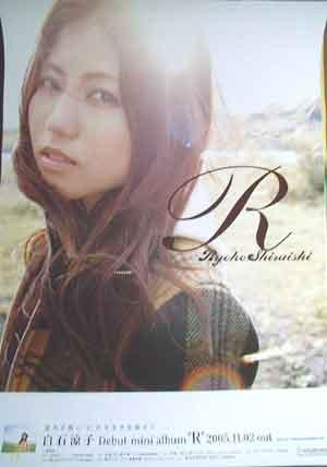 白石涼子 「『R』」 ポスター