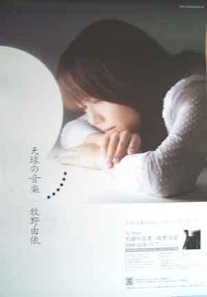 牧野由依 「天球の音楽」 ポスター