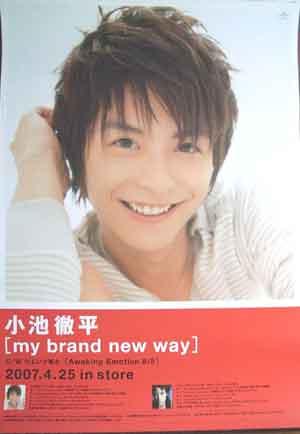 小池徹平 「my brand new way」 ポスター