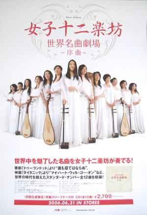 女子十二楽坊 「世界名曲劇場~序曲~」 ポスター