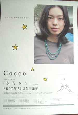 Cocco 「きらきら」 ポスター