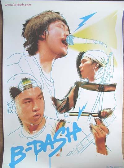 B-DASH ポスター