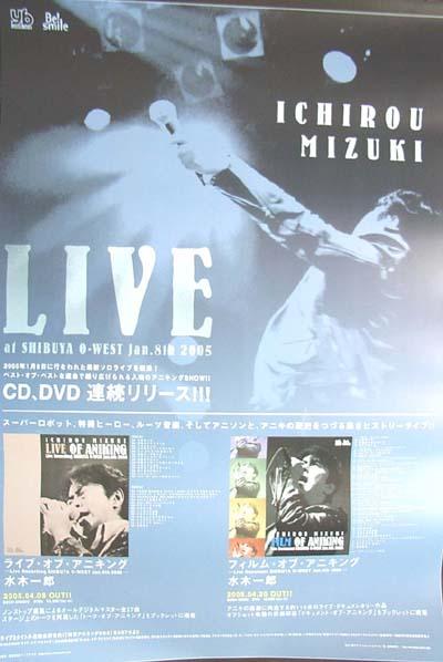 水木一郎 「LIVE」 ポスター