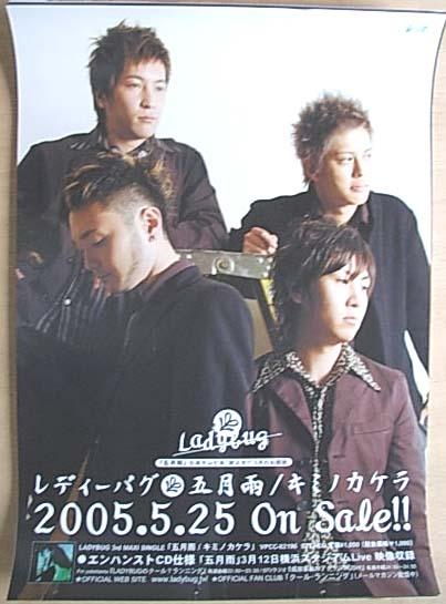 LADYBUG 「五月雨/キミノカケラ」 ポスター