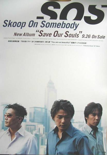 Skoop On Somebody 「Save Our Souls」 ポスター