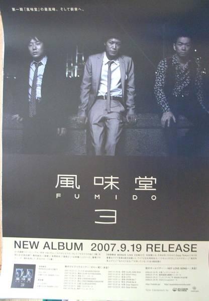 風味堂 「風味堂3」 ポスター