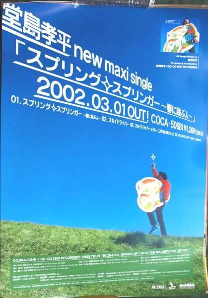 堂島孝平 「スプリング・スプリンガー 春に跳ぶ人」 ポスター