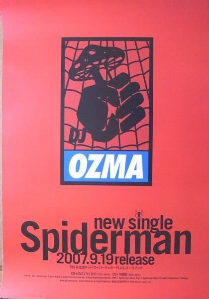 DJ OZMA 「Spiderman」 ポスター