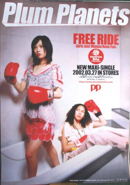 Plum Planets 「FREE RIDE-Girls Just・・・」 ポスター