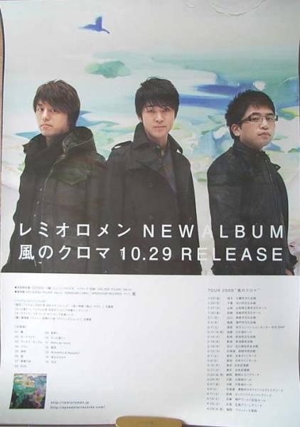 レミオロメン 「風のクロマ」 ポスター