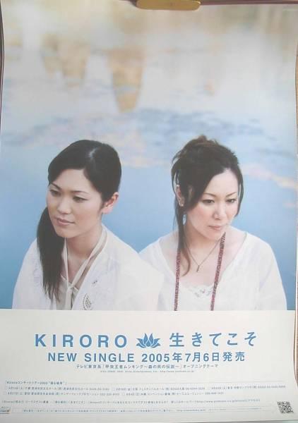 Kiroro 「生きてこそ」 ポスター
