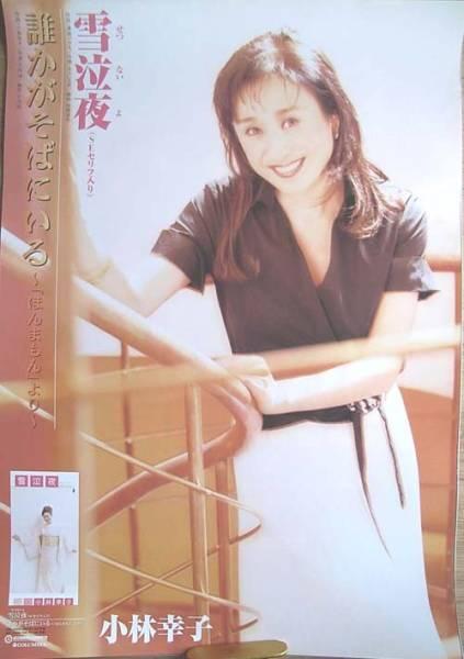小林幸子 「雪泣夜」 ポスター