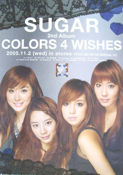 Sugar 「COLORS 4 WISHES」 ポスター