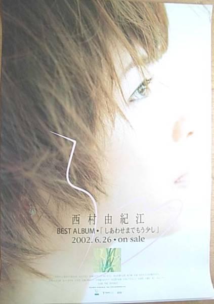 西村由紀江 「しあわせまでもう少し」 ポスター