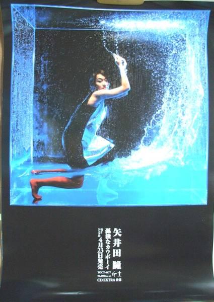 矢井田瞳 「孤独なカウボーイ」 ポスター