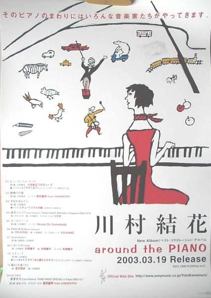 川村結花 「around the PIANO」 ポスター