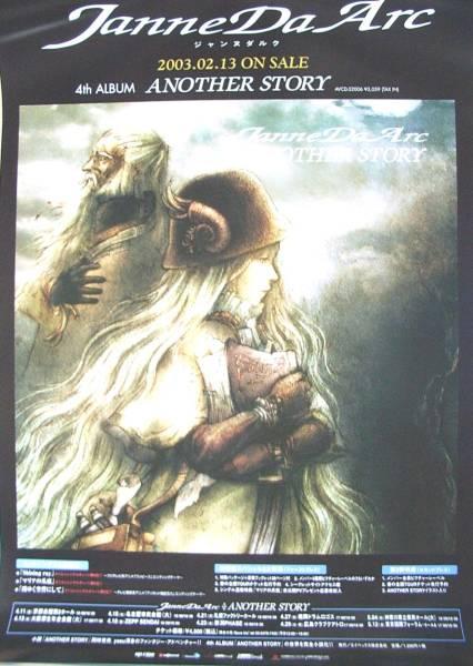 ジャンヌダルク 「ANOTHER STORY」 ポスター