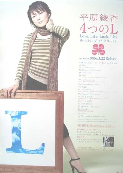 平原綾香 「4つのL」 ポスター