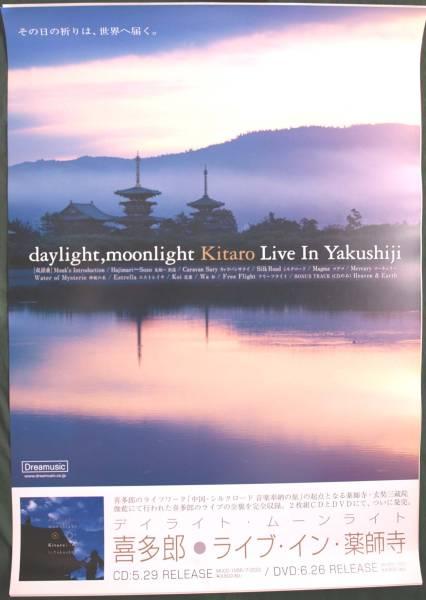喜多郎 「daylight,moonlight~・・・」 ポスター