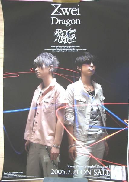 Zwei 「Dragon」 ポスター